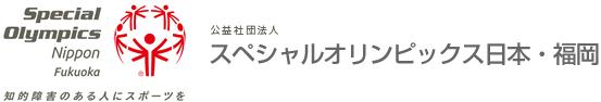 スペシャルオリンピックス日本 福岡